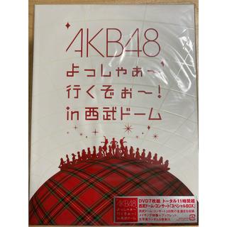 エーケービーフォーティーエイト(AKB48)のAKB48/よっしゃぁ~行くぞぉ~!in 西武ドーム スペシャルBOX〈数量限定(ミュージック)
