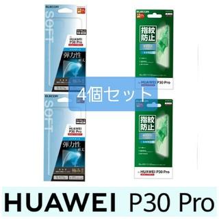 ELECOM - 【4個セット】HUAWEI P30 Pro スマホケース&保護フィルム エレコム