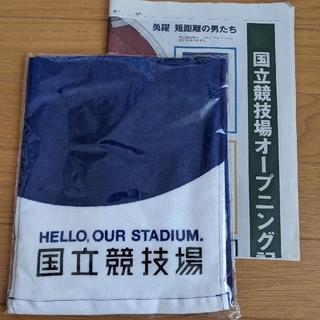 アシックス(asics)の国立競技場 タオル 非売品(記念品/関連グッズ)
