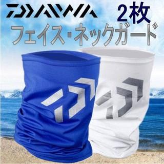 ダイワ ネック ・ フェイスカバー 2枚 フェイスマスク   夏 用(ウエア)