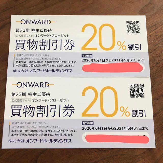 TOCCA(トッカ)のオンワード 株主優待 ONWARD 割引券2枚 チケットの優待券/割引券(ショッピング)の商品写真