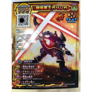 スクウェアエニックス(SQUARE ENIX)の邪竜軍王ガリンガ ドラゴンクエストスキャンバトラーズ(シングルカード)