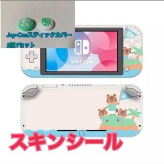 ニンテンドースイッチ(Nintendo Switch)のスイッチ ライト スキンシール + ジョイコンスティックカバー2個(携帯用ゲーム機本体)