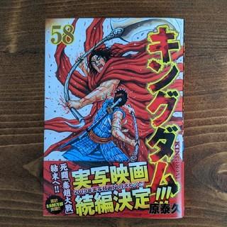 【最新刊】キングダム 58(青年漫画)