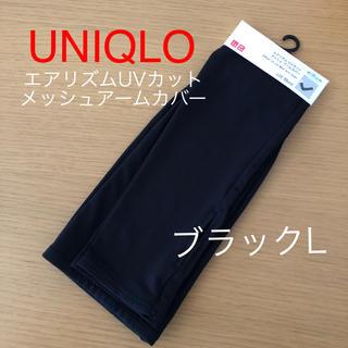 UNIQLO - ユニクロ エアリズムUVカットメッシュアームカバー