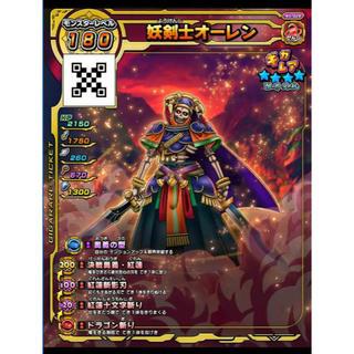 スクウェアエニックス(SQUARE ENIX)の妖剣士オーレン ドラゴンクエストスキャンバトラーズ(その他)