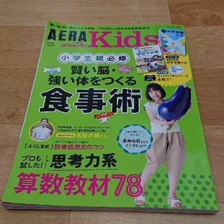 アサヒシンブンシュッパン(朝日新聞出版)のAERA with Kids19夏号(住まい/暮らし/子育て)