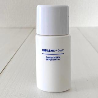 ムジルシリョウヒン(MUJI (無印良品))の無印良品 日焼け止めローション SPF30 30ml 低刺激 UV(日焼け止め/サンオイル)