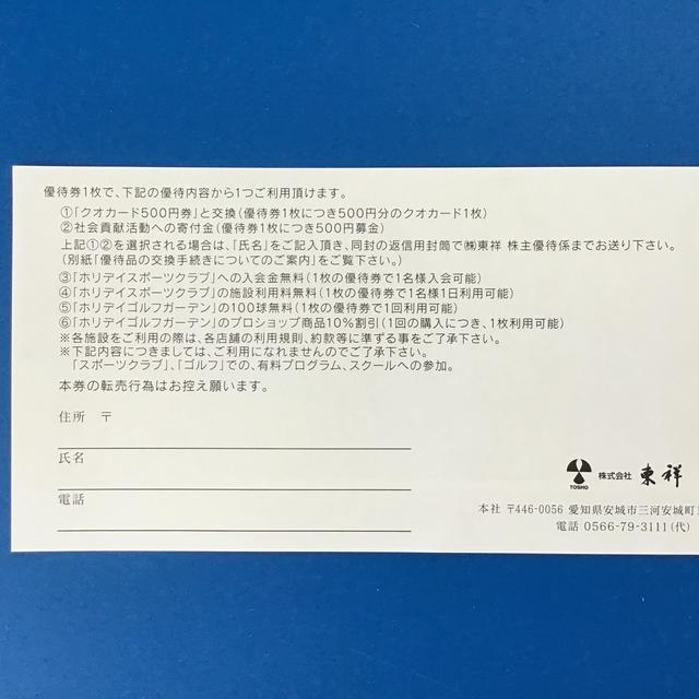 holiday(ホリデイ)の東祥 ホリデースポーツクラブ 株主優待券2枚 チケットの施設利用券(フィットネスクラブ)の商品写真