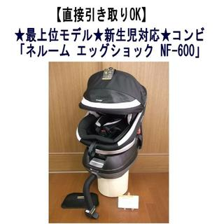 combi - ★最上位モデル★新生児対応★コンビ「ネルーム エッグショック NF-600」