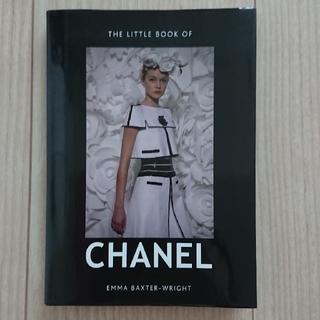 シャネル(CHANEL)のシャネル本   洋書 ファッションブック(洋書)