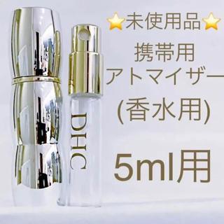 ディーエイチシー(DHC)の★未使用品★DHC携帯用アトマイザー5ml用 (ボトル・ケース・携帯小物)