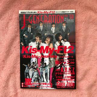 キスマイフットツー(Kis-My-Ft2)のJ-GENERATION (ジェイジェネレーション) 2014年 10月号(アート/エンタメ/ホビー)