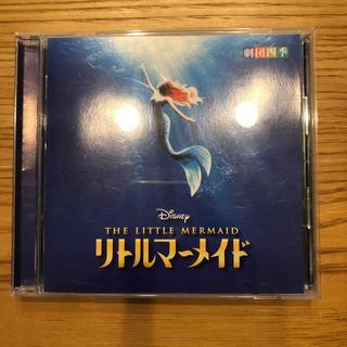 ディズニー(Disney)の劇団四季 リトルマーメイドCD(ミュージカル)