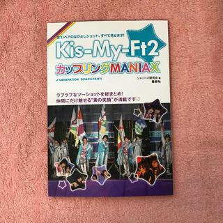 キスマイフットツー(Kis-My-Ft2)のKis-My-Ft2 カップリング MANIAX (マニアックス) 2014年 (アート/エンタメ/ホビー)