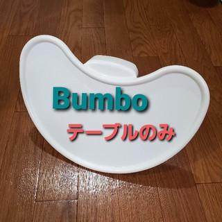 バンボ(Bumbo)のBumbo テーブル(その他)