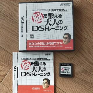 脳を鍛える大人のトレーニング DS(携帯用ゲームソフト)