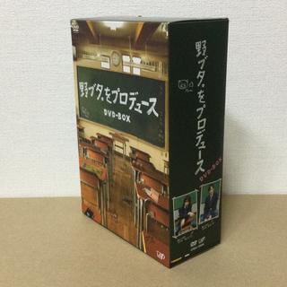 ヤマシタトモヒサ(山下智久)の野ブタ。をプロデュース DVD-BOX〈5枚組〉(TVドラマ)