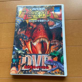 ショウガクカン(小学館)の恐竜キング スペシャルふろくDVD(キッズ/ファミリー)