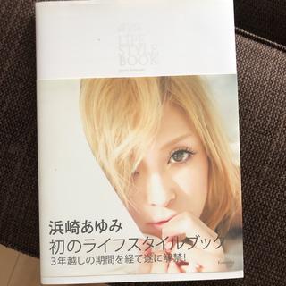 コウダンシャ(講談社)のayu LIFESTYLE BOOK 浜崎あゆみ(アート/エンタメ)