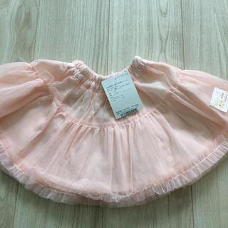 クーラクール(coeur a coeur)のクーラクール 新品 スカート 90(スカート)