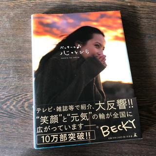 ゲントウシャ(幻冬舎)のベッキ-の・心のとびら(その他)