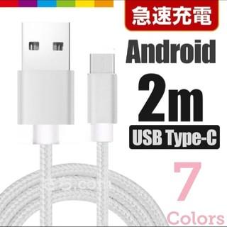 ANDROID - Android アンドロイド 充電器 Type-C タイプC ケーブル 2m