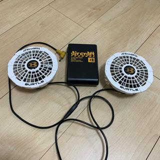 バートル(BURTLE)の空調服バッテリーAC130、ファン、即日発送(工具/メンテナンス)