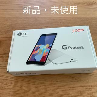 エルジーエレクトロニクス(LG Electronics)の新品未使用 ☆ LG/エルジー GPad 8.0Ⅲ LGT02 ホワイト(タブレット)