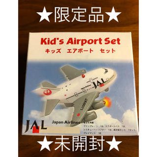 ジャル(ニホンコウクウ)(JAL(日本航空))のJAL★限定レア品★キッズエアポートセット(模型/プラモデル)
