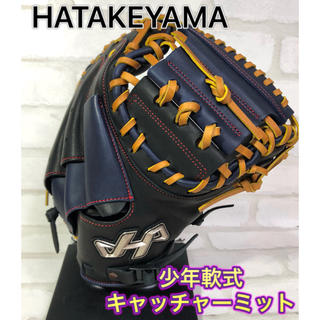 ハタケヤマ(HATAKEYAMA)のハタケヤマ 野球グラブ グローブ 少年軟式キャッチャーミット ブラック(グローブ)