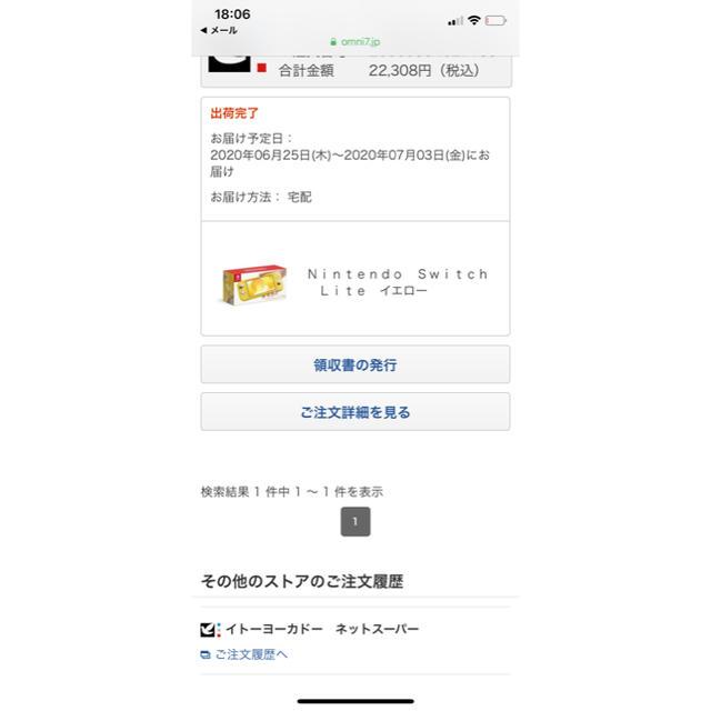 Switch イトーヨーカドー ネット