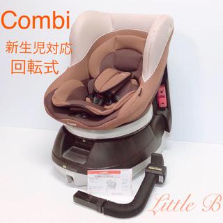 combi - コンビ*クラシックデザイン☆新生児対応*付属品あり*回転式チャイルドシート