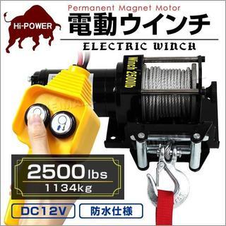 新品★電動ウインチ 2500LBS 1134kg DC12V -k/p (その他)