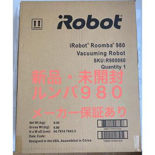 アイロボット(iRobot)のiROBOT Roomba ルンバ980(掃除機)