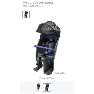 パナソニック(Panasonic)の▫️電動自転車・チャイルドシート後ろ用(新品・未使用)(パーツ)