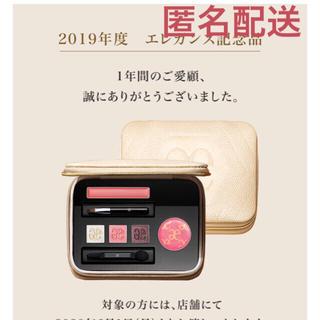 エレガンス(Elégance.)のエレガンス 2019年度記念品(コフレ/メイクアップセット)