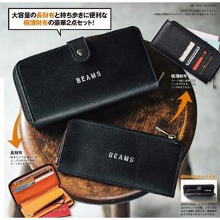 ビームス(BEAMS)のBEAMS 長財布&極薄財布 (長財布)