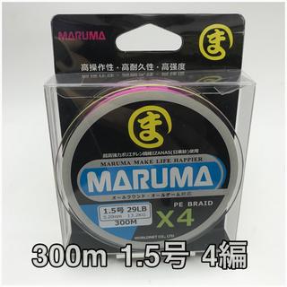 PEライン maruma 300m 1.5号 4編  イザナス使用品 マルチ(釣り糸/ライン)