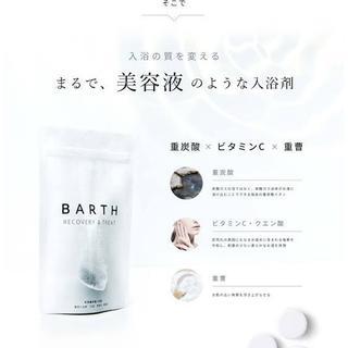 入浴剤(バスグッズ)