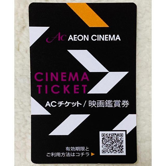 AEON(イオン)のACチケット1枚(映画鑑賞券) チケットの映画(その他)の商品写真