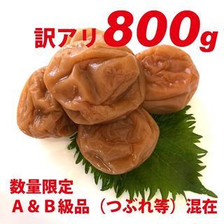訳あり無添加完熟白加賀梅干800gA級B級(つぶれ等あり)混在すっぱ梅干(漬物)