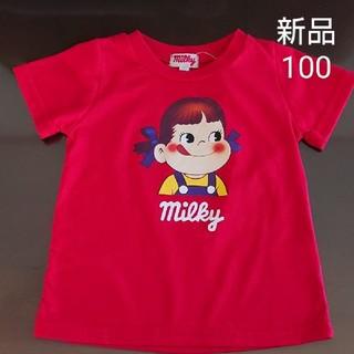 フジヤ(不二家)の【新品】ミルキーペコちゃん Tシャツ100(Tシャツ/カットソー)
