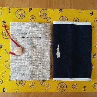 文庫本カバー 2つセット(ブックカバー)