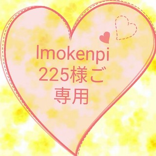 ソルベリー(Solberry)の☆lmokenpi225様ご専用☆(ロングワンピース/マキシワンピース)