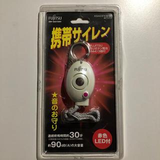 フジツウ(富士通)のFUJITSU 携帯サイレン ボタン電池付 LED 防犯ブザー(防災関連グッズ)