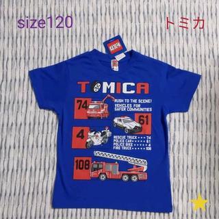タカラトミー(Takara Tomy)の120新品☆トミカ半袖Tシャツ☆青☆(Tシャツ/カットソー)