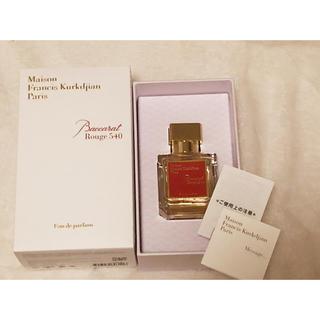 メゾンフランシスクルジャン(Maison Francis Kurkdjian)のバカラ  ルージュ メゾン フランシス クルジャン 香水(香水(女性用))