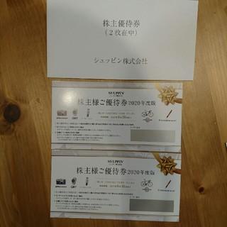 シュッピン 株主優待券 二枚(ショッピング)