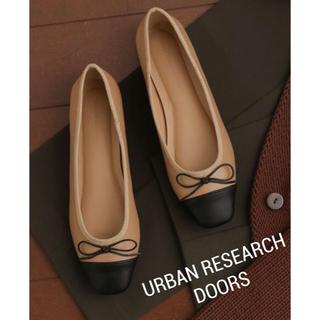 ドアーズ(DOORS / URBAN RESEARCH)のURBAN RESEARCH DOORS  2トーンバレエシューズ(バレエシューズ)